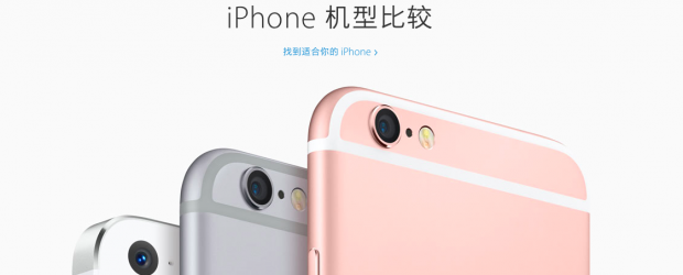 iphone.china